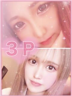 ★3P★あわら&みくに★