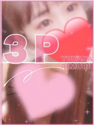 3P★ゆかな&りむる★