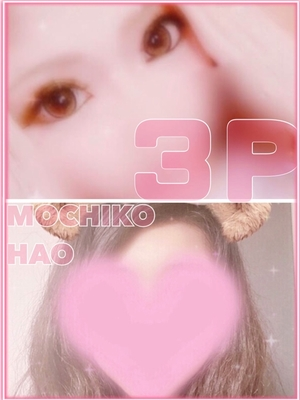 3P★はお×もちこ★