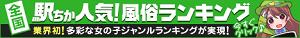 彦根・長浜のデリヘル情報は[駅ちか]