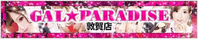 GAL PARADISE 敦賀店